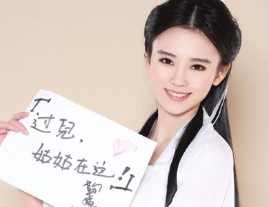 """""""四千年第一美女""""鞠婧祎扮小龙女"""