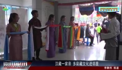 汉藏一家亲 多彩藏文化进邻里