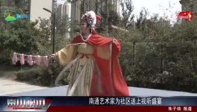 南通艺术家为社区送上视听盛宴