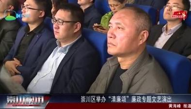 """崇川区举办""""清廉颂""""廉政专题文艺演出"""