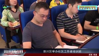 崇川区举办社区工作者培训班