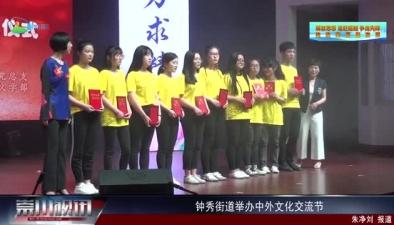 钟秀街道举办中外文化交流节