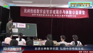 走进古典数学乐园 弘扬中华传统文化
