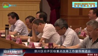 崇川区召开区级重点改革工作督导推进会