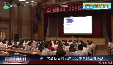 崇川区政协举行九届二次委员活动日活动